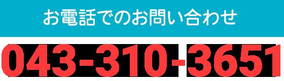 043-310-3651
